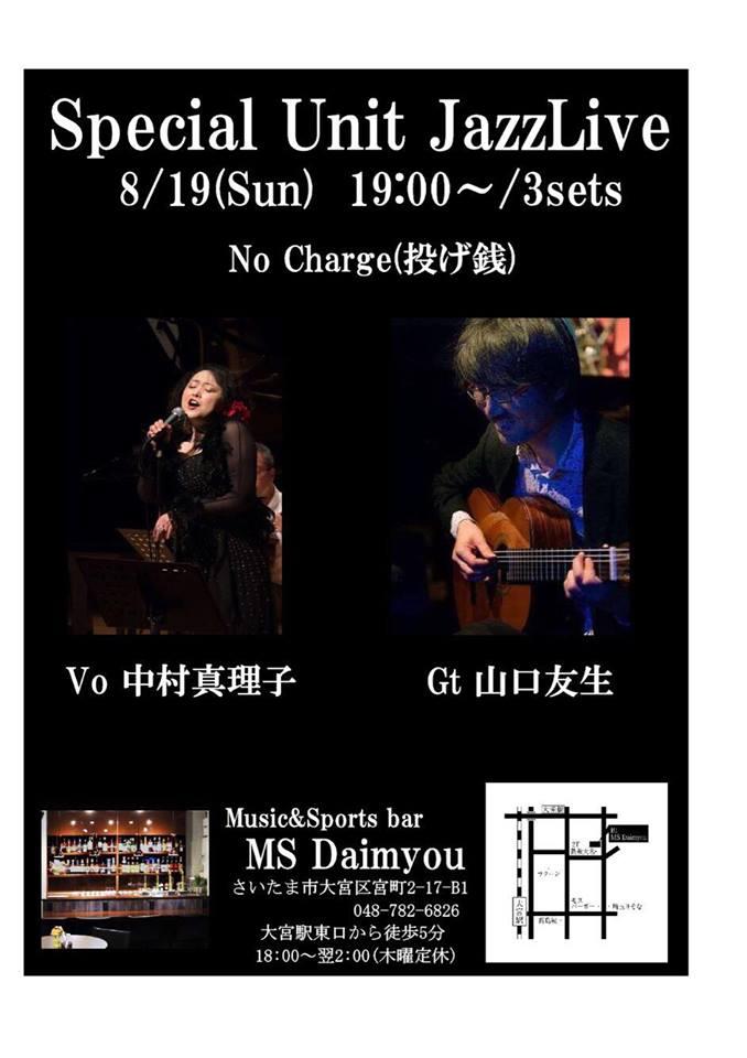 20180819MS Daimyou.jpg